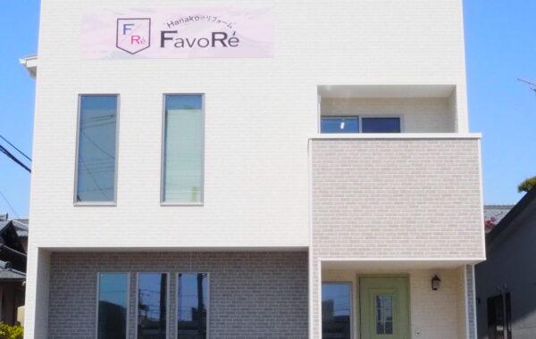 リフォーム専門店FavoRé事務所