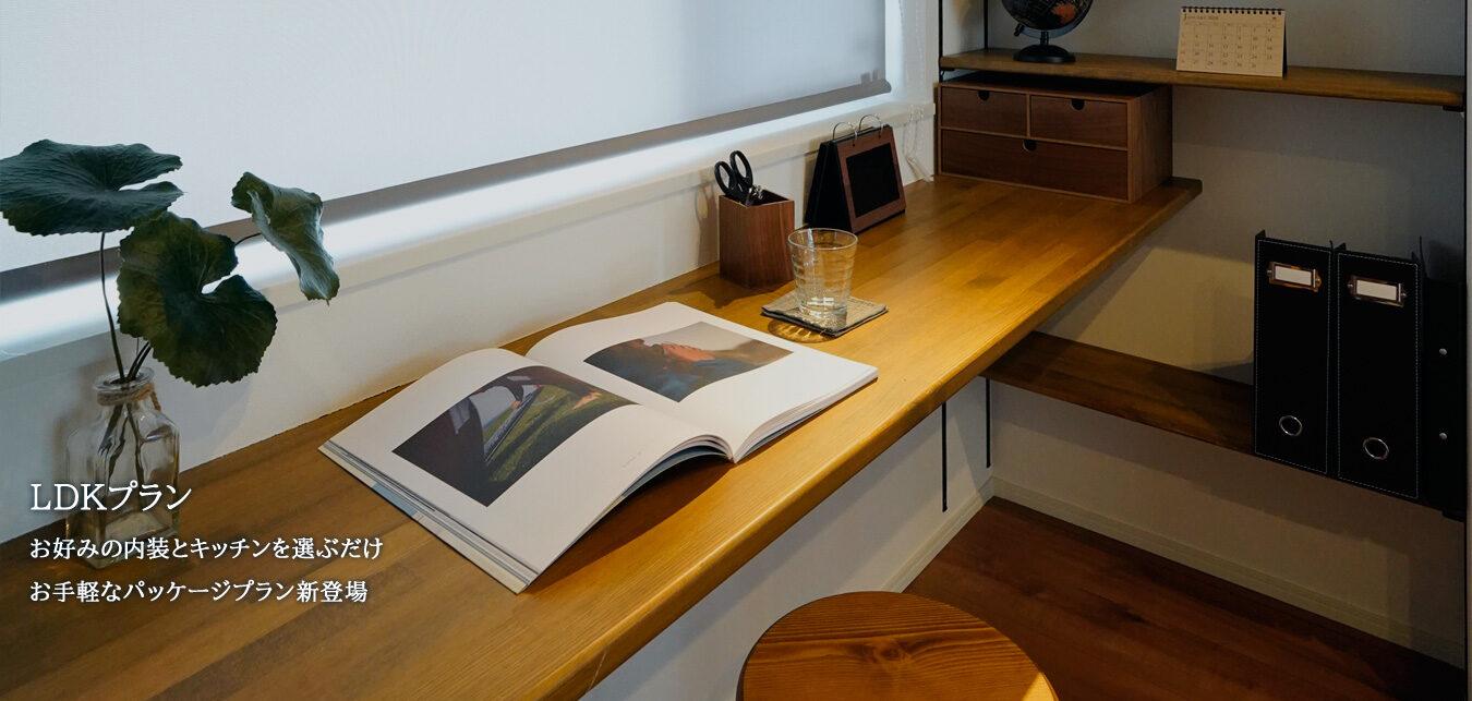 LDKプラン お好みの内装とキッチンを選ぶだけ お手軽なパッケージプラン新登場