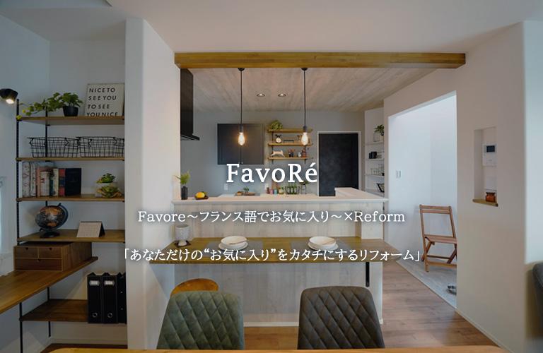 """FavoRé Favore~フランス語でお気に入り~×Reform 「あなただけの""""お気に入り""""をカタチにするリフォーム」"""